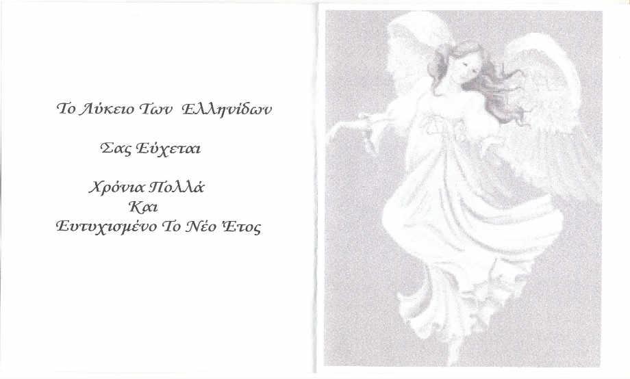 2002-12-21_ΕΥΧΕΣ