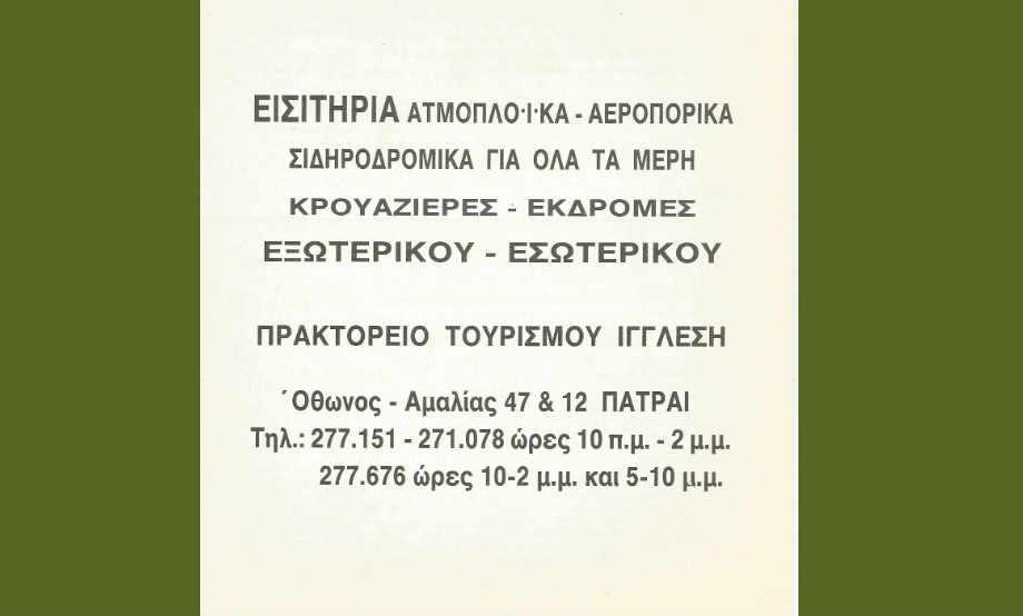 1990-07-04: Αρχαίο Ωδείο Πατρών - Παράσταση Ελληνικών Χορών του Λυκείου των Ελληνίδων Πατρών 4/4