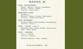 1984-07-10: Αρχαίο Ωδείο Πατρών - Παρουσίαση Ελληνικών Χορών του Λυκείου των Ελληνίδων 2/3