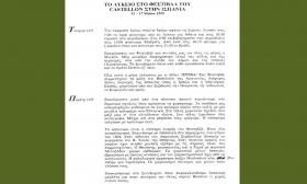 1999-05-12.17_CASTELLON_ΠΡΟΓΡΑΜΜΑ_1_gr
