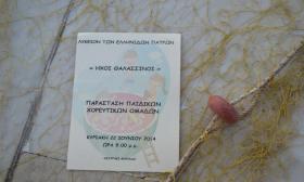 2014-06-22: Ήχοι Θαλασσινοί - Θεατράκι Μαρίνας - Πρόγραμμα