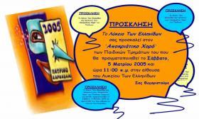 2005-03-05_ΑΠΟΚΡΙΑΤΙΚΟΣ ΧΟΡΟΣ_ΑΦΙΣΑ