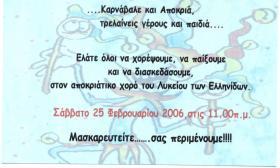 2006-02-25_ΑΠΟΚΡΙΑΤΙΚΟΣ ΧΟΡΟΣ_ΠΡΟΣΚΛΗΣΗ