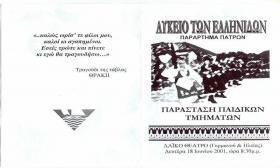 2001-06-18_ΠΡΟΓΡΑΜΜΑ_1