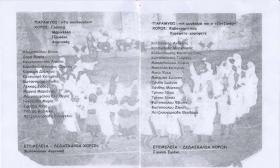 2005-06-18_Πρόγραμμα_03