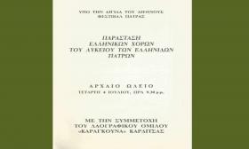1990-07-04: Αρχαίο Ωδείο Πατρών - Παράσταση Ελληνικών Χορών του Λυκείου των Ελληνίδων Πατρών 1/4