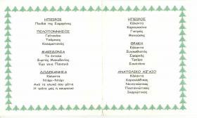 2007-12-16_ΠΑΡΑΣΤΑΣΗ_ΠΡΟΓΡΑΜΜΑ_2