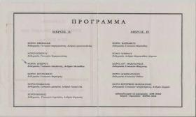 1995-04-02: Πάνθεον - Παρουσίαση Ελληνικών Χορών του Λυκείου των Ελληνίδων Πατρών 2/2