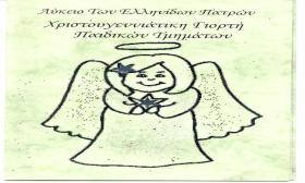 2004-12-18_ΧΡΙΣΤΟΥΓΕΝΝΙΑΤΙΚΗ ΠΑΡΑΣΤΑΣΗ_ΠΡΟΣΚΛΗΣΗ_3