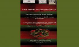 2010-12-20: Εκδήλωση -Ας Τραγουδήσω και ας χαρώ- στο Συνεδριακό και Πολιτιστικό Κέντρο του Πανεπιστημίου Πατρών 1/5