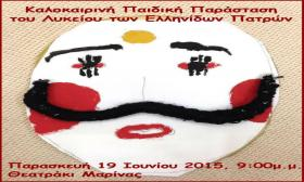 2015-06-19: Καλοκαιρινή Εκδήλωση Παιδικών Ομάδων - Θεατράκι Μαρίνας