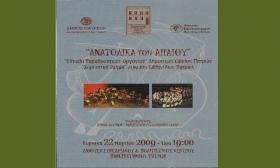 2009-03-22: Εκδήλωση -Ανατολικά του Αιγαίου- στο Συνεδριακό και Πολιτιστικό Κέντρο του Πανεπιστημίου Πατρών 1/2