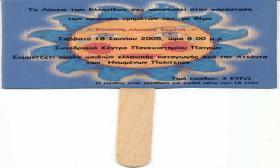 2005-06-18_Πρόσκληση