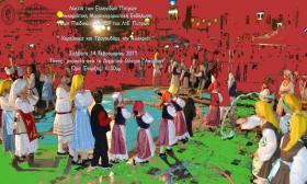 2015-02-14: Αποκριάτικη Μουσικοχορευτική Παράσταση Παιδικών Τμημάτων - Χορεύουμε και Τραγουδάμε την Αποκριά