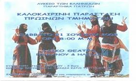 2003-06-21_ΑΦΙΣΑ