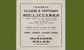 1986-07-09: Αρχαίο Ωδείο Πατρών - Παρουσίαση Ελληνικών Χορών του Λυκείου των Ελληνίδων 2/11