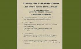 2011-10-16: Εορτασμός 100 Χρόνων Λυκείου Ελληνίδων - Δημοτικό Θέατρο Απόλλων 1/2