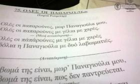 2016-11-07: 5ο Μάθημα Παραδοσιακής Μουσικής με τον Παναγιώτη Λάλεζα