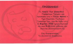 2002-03-03_ΠΡΟΣΚΛΗΣΗ_2
