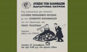 1999-09-27_ArchaioWdeio_XanthKaratha_01