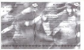 2001-06-18_ΠΡΟΓΡΑΜΜΑ_2