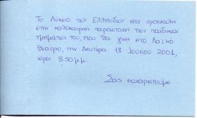 2001-06-18_ΠΡΟΣΚΛΗΣΗ_2