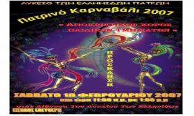 2007-02-10_Αποκριάτικη Αφίσα