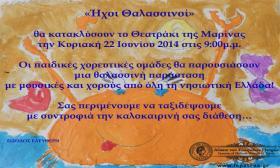 2014-06-22: Ήχοι Θαλασσινοί - Θεατράκι Μαρίνας - Αφίσα