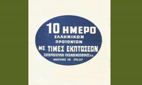 1985-07-10: Αρχαίο Ωδείο Πατρών - Παρουσίαση Ελληνικών Χορών του Λυκείου των Ελληνίδων 6/8