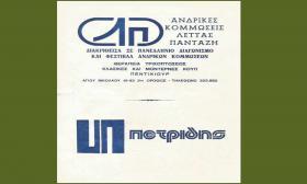 1985-07-10: Αρχαίο Ωδείο Πατρών - Παρουσίαση Ελληνικών Χορών του Λυκείου των Ελληνίδων 2/8