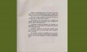 1986-07-09: Αρχαίο Ωδείο Πατρών - Παρουσίαση Ελληνικών Χορών του Λυκείου των Ελληνίδων 3/11