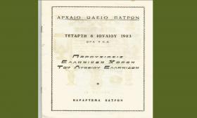 1983-07-06: Αρχαίο Ωδείο Πατρών - Παρουσίαση Ελληνικών Χορών του Λυκείου των Ελληνίδων 1/8