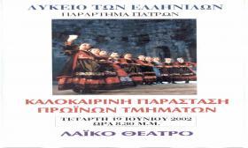 2002-06-19_ΑΦΙΣΑ