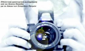 2011-10-16: Εορτασμός 100 Χρόνων Λυκείου Ελληνίδων - Δημοτικό Θέατρο Απόλλων