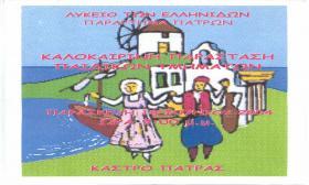 2004_06_18_ΠΑΡΑΣΤΑΣΗ_ΑΦΙΣΑ