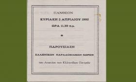 1995-04-02: Πάνθεον - Παρουσίαση Ελληνικών Χορών του Λυκείου των Ελληνίδων Πατρών 1/2