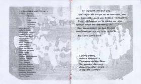2005-06-18_Πρόγραμμα_06