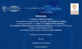 2014-10-29: Στους Ρυθμούς της Καρδιάς