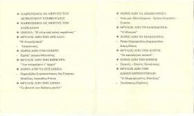 2000-06-12_ΠΡΟΓΡΑΜΜΑ_Η ΕΛΛΗΝΙΚΗ ΛΑΙΚΗ ΠΑΡΑΔΟΣΗ