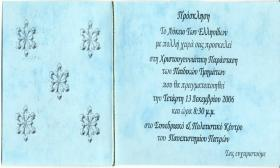2006-12-13_ΠΑΡΑΣΤΑΣΗ_ΠΡΟΣΚΛΗΣΗ_2