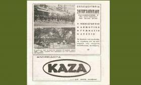 1983-07-06: Αρχαίο Ωδείο Πατρών - Παρουσίαση Ελληνικών Χορών του Λυκείου των Ελληνίδων 7/8