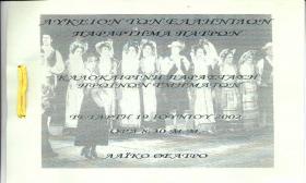 2002-06-19_ΠΡΟΓΡΑΜΜΑ_1