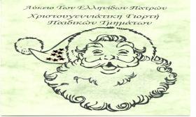 2004-12-18_ΧΡΙΣΤΟΥΓΕΝΝΙΑΤΙΚΗ ΠΑΡΑΣΤΑΣΗ_ΠΡΟΣΚΛΗΣΗ_2