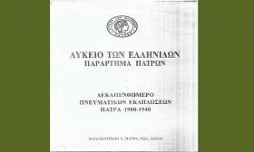 1995-03-13 έως 23: Πρόγραμμα Δεκαπενθημέρου Πνευματικών Εκδηλώσεων 1/4