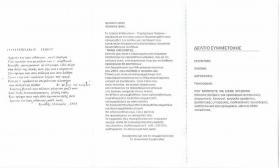 2004-Fulladio-Pame_02