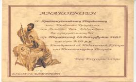 2005-12-16_ΠΑΡΑΣΤΑΣΗ_ΑΝΑΚΟΙΝΩΣΗ