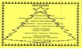 2004-12-18_ΧΡΙΣΤΟΥΓΕΝΝΙΑΤΙΚΗ ΠΑΡΑΣΤΑΣΗ_ΠΡΟΓΡΑΜΜΑ_2