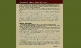 2004-07-08_ArchaioWdeio_Agathwna-Filippidis_05