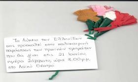 2003-06-21_ΠΡΟΣΚΛΗΣΗ