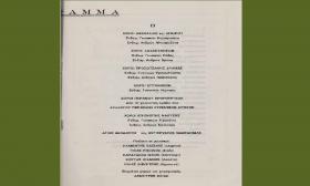 1986-07-09: Αρχαίο Ωδείο Πατρών - Παρουσίαση Ελληνικών Χορών του Λυκείου των Ελληνίδων 7/11
